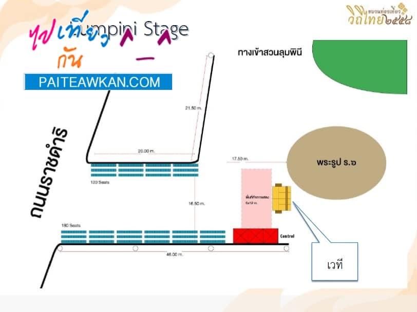 ปิดการจราจร เส้นทางขบวนปีท่องเที่ยววิถีไทย 2558