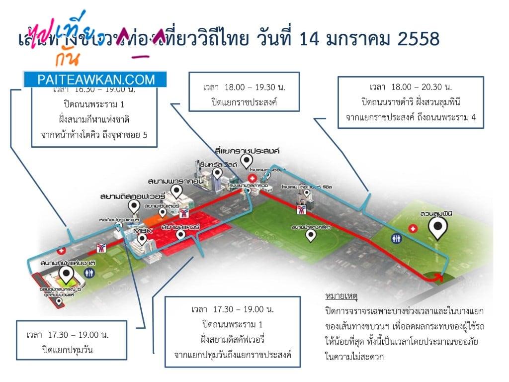เส้นทางขบวนปีท่องเที่ยววิถีไทย 2558