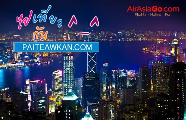 airasiago Hong Kong Macau Super SAVE