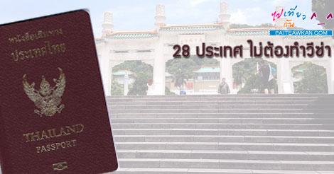 คนไทยไม่ต้องขอวีซ่า 28 ประเทศ