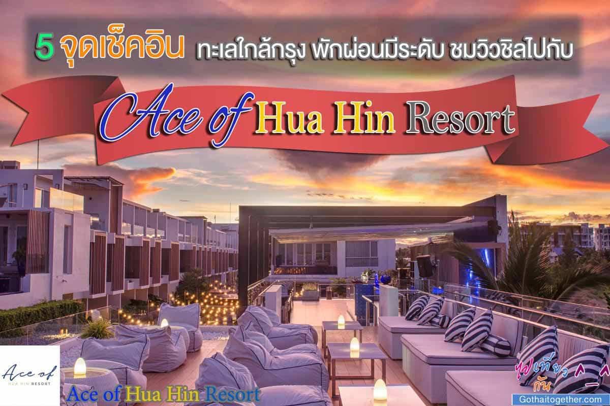 5 จุดเช็คอิน ทะเลใกล้กรุง พักผ่อนมีระดับ ชมวิวชิลไปกับ Ace of Hua Hin Resort 199