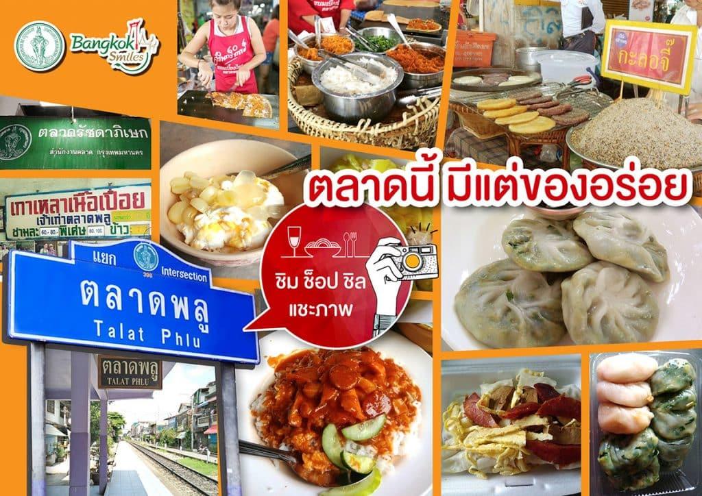 ตลาดพลู ตลาดนี้มีแต่ของอร่อย ตลาดรัชดาภิเษก สังกัดกรุงเทพมหานคร 1