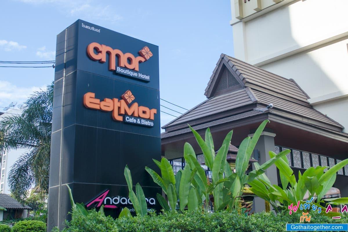 Cmor Hotel Chiang Mai by Andacura ใกล้นิมมาน อลังการวิวดอยสุเทพ เชียงใหม่ เจ้า 40