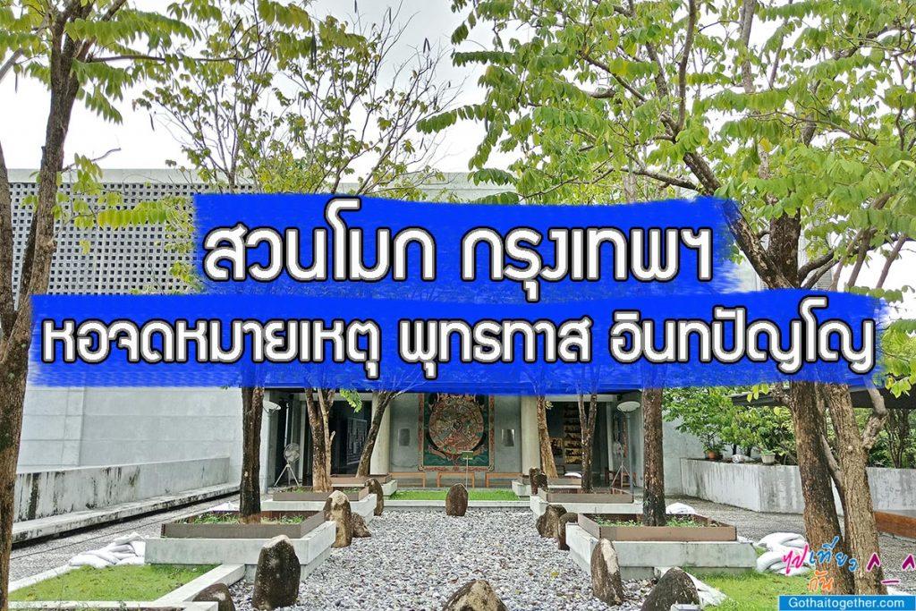 หอจดหมายเหตุพุทธทาส อินทปัญโญ (สวนโมกข์ กรุงเทพฯ) 15