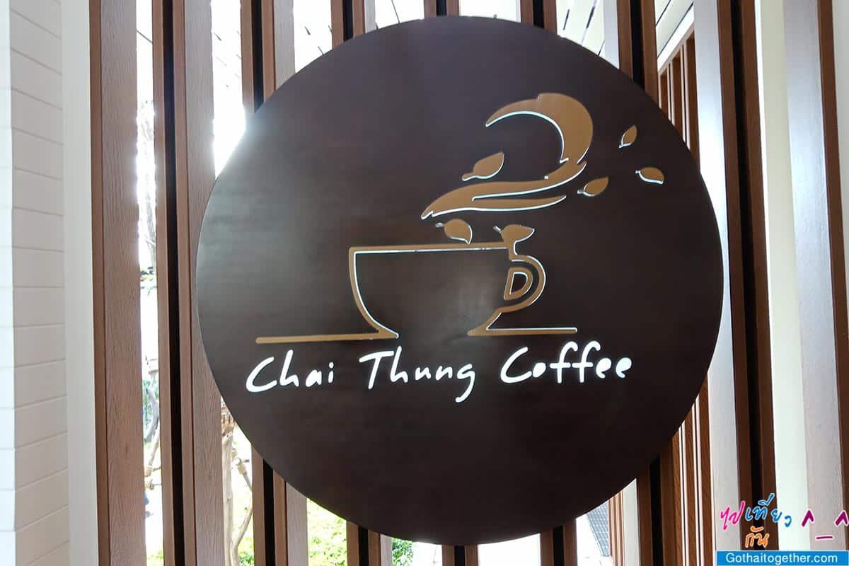 กาแฟชายทุ่ง ร้านกาแฟที่ สมเด็จพระเทพรัตนราชสุดาฯ ทรงพระกรุณาโปรดเกล้าฯจัดสร้าง 18