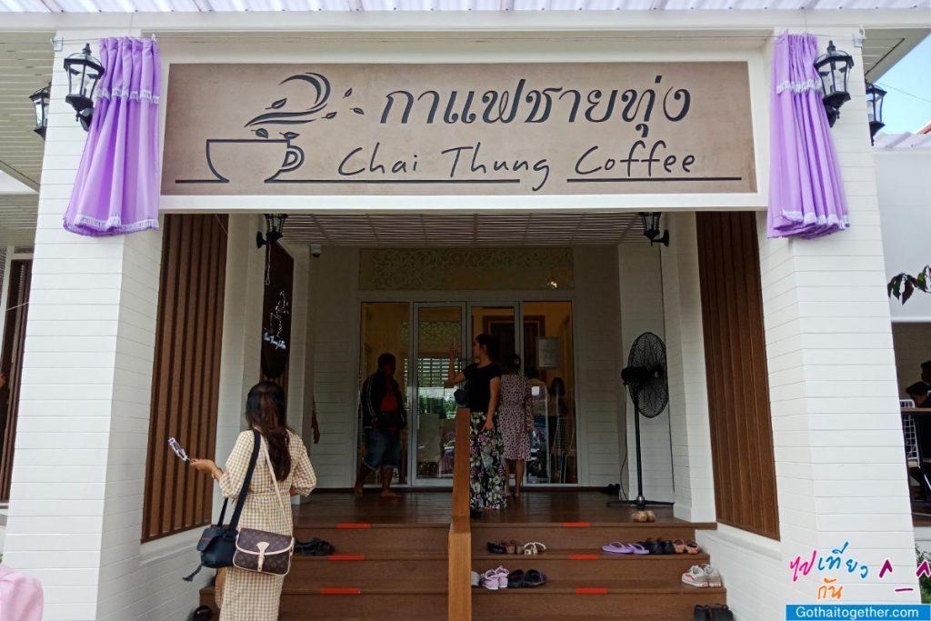 กาแฟชายทุ่ง ร้านกาแฟที่ สมเด็จพระเทพรัตนราชสุดาฯ ทรงพระกรุณาโปรดเกล้าฯจัดสร้าง 17