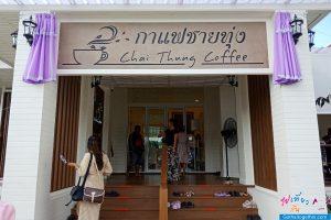 กาแฟชายทุ่ง ร้านกาแฟที่ สมเด็จพระเทพรัตนราชสุดาฯ ทรงพระกรุณาโปรดเกล้าฯจัดสร้าง 15