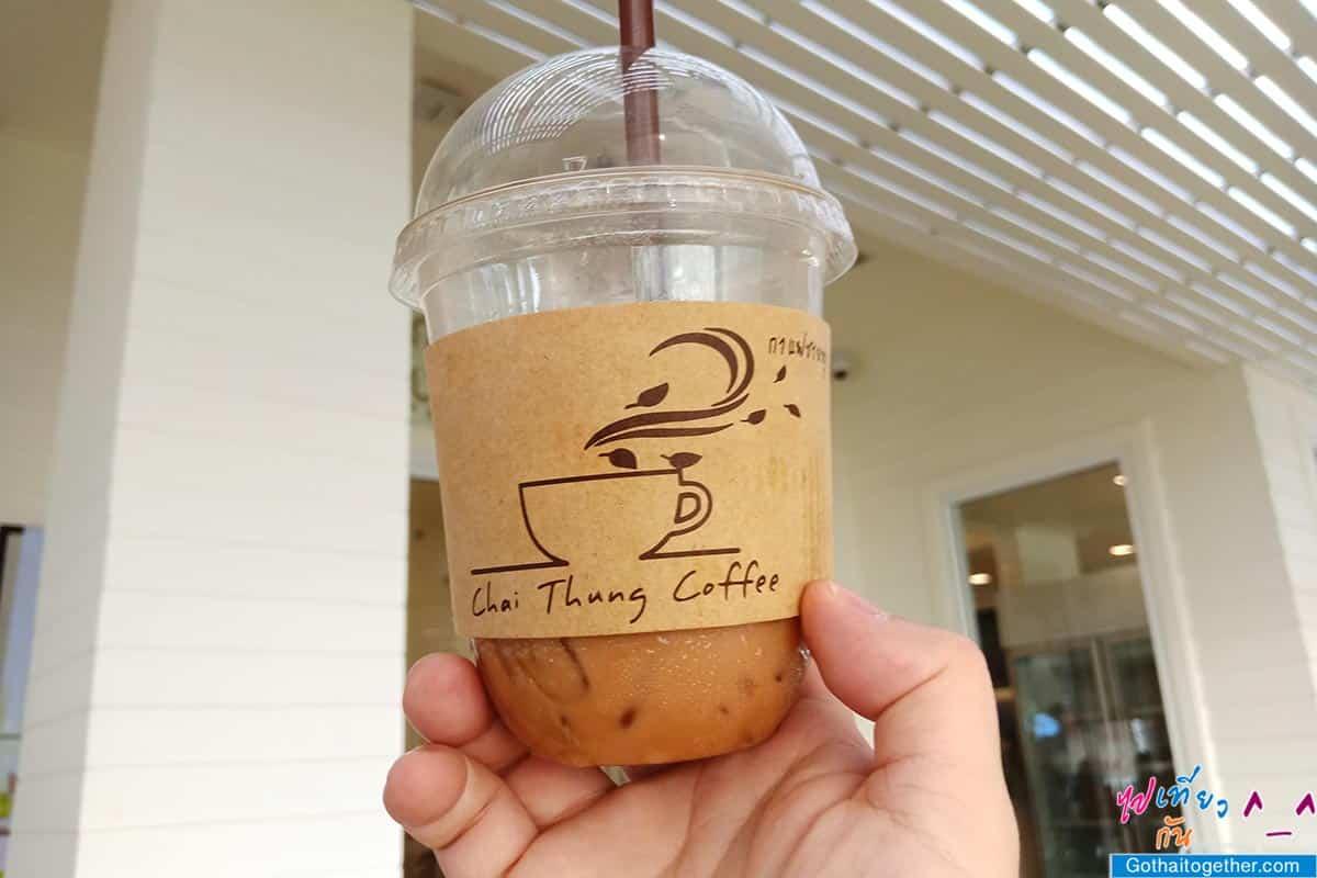 กาแฟชายทุ่ง ร้านกาแฟที่ สมเด็จพระเทพรัตนราชสุดาฯ ทรงพระกรุณาโปรดเกล้าฯจัดสร้าง 20