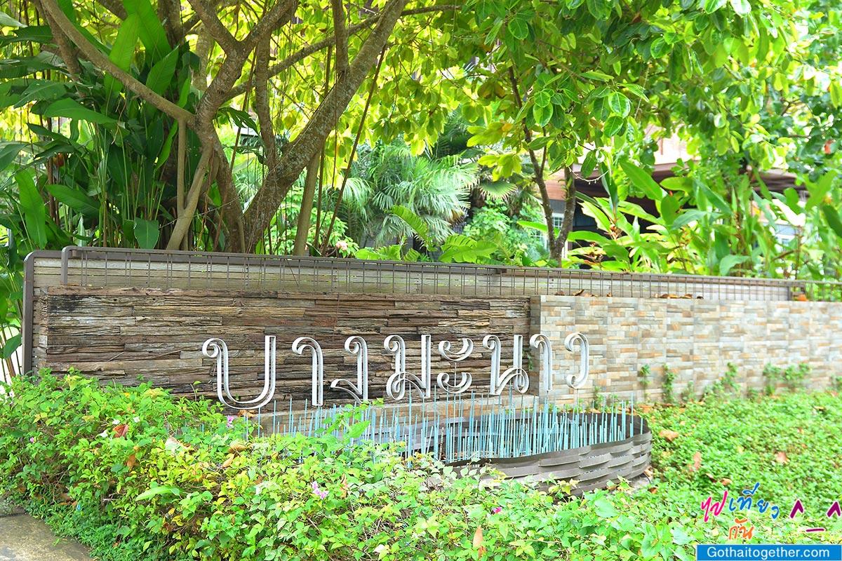 12 ที่กินเที่ยว ตราดจันระยอง เส้นทางตามรอยมาตรฐานการท่องเที่ยวไทย 118