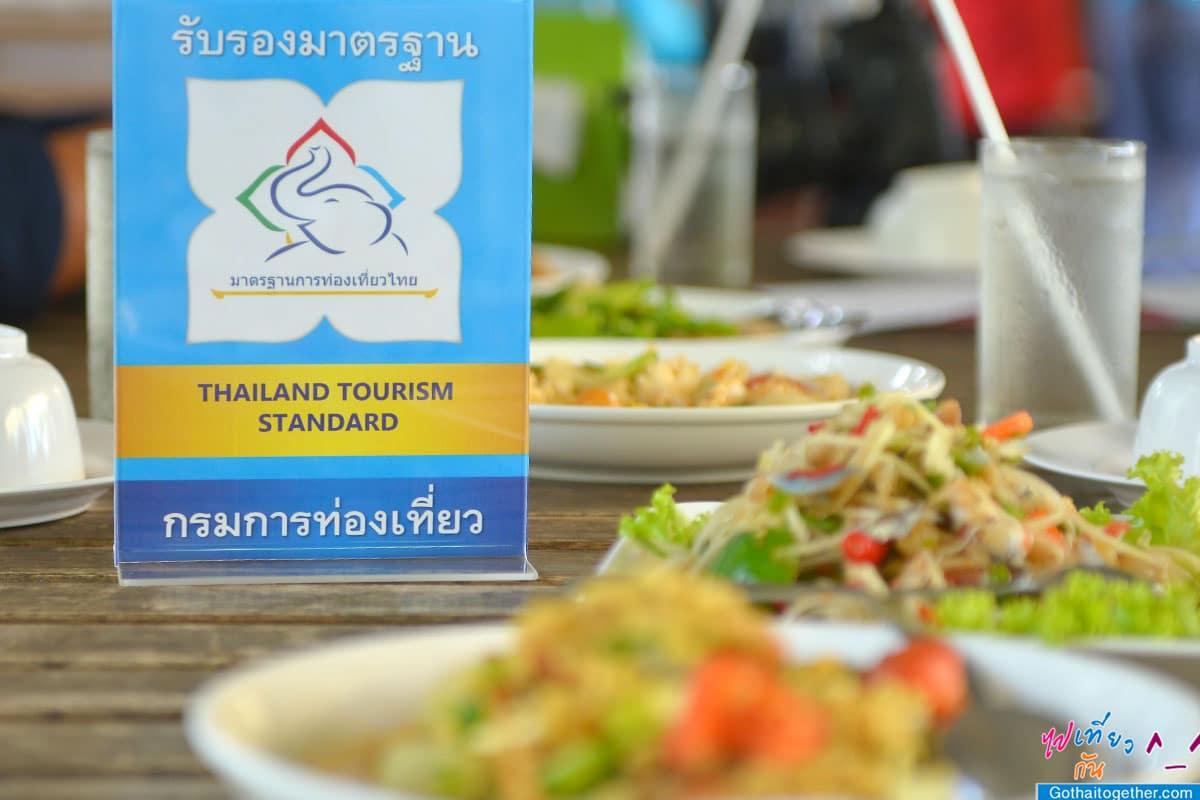 12 ที่กินเที่ยว ตราดจันระยอง เส้นทางตามรอยมาตรฐานการท่องเที่ยวไทย 119