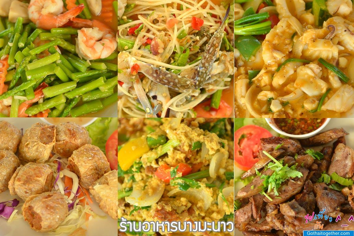 12 ที่กินเที่ยว ตราดจันระยอง เส้นทางตามรอยมาตรฐานการท่องเที่ยวไทย 121