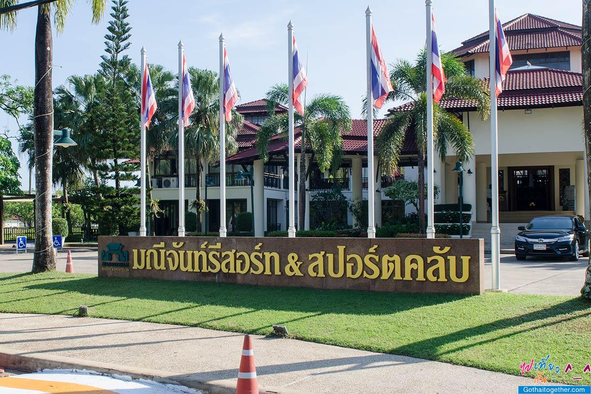 12 ที่กินเที่ยว ตราดจันระยอง เส้นทางตามรอยมาตรฐานการท่องเที่ยวไทย 159
