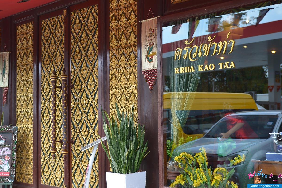 12 ที่กินเที่ยว ตราดจันระยอง เส้นทางตามรอยมาตรฐานการท่องเที่ยวไทย 122
