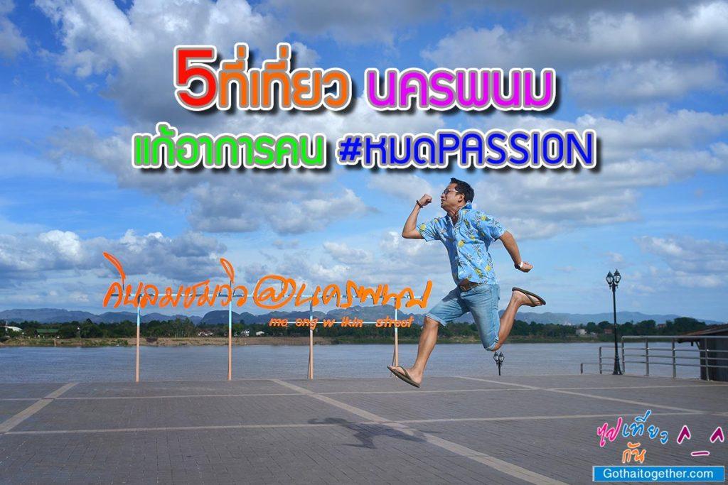 5ที่เที่ยว นครพนม แก้อาการคน #หมดpassion 11