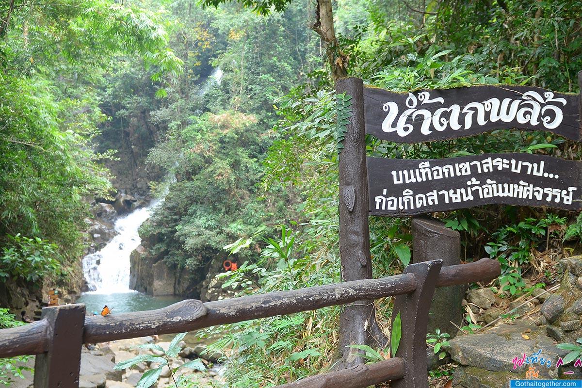 12 ที่กินเที่ยว ตราดจันระยอง เส้นทางตามรอยมาตรฐานการท่องเที่ยวไทย 141