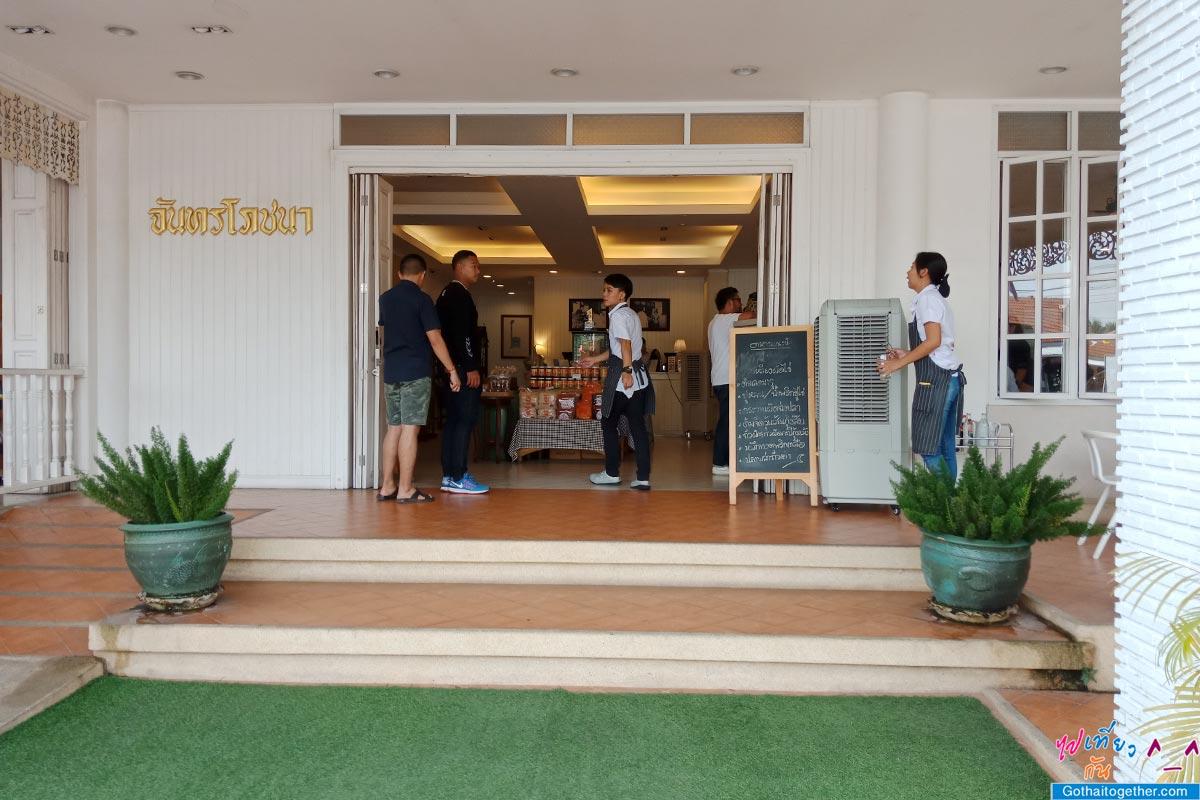 12 ที่กินเที่ยว ตราดจันระยอง เส้นทางตามรอยมาตรฐานการท่องเที่ยวไทย 150