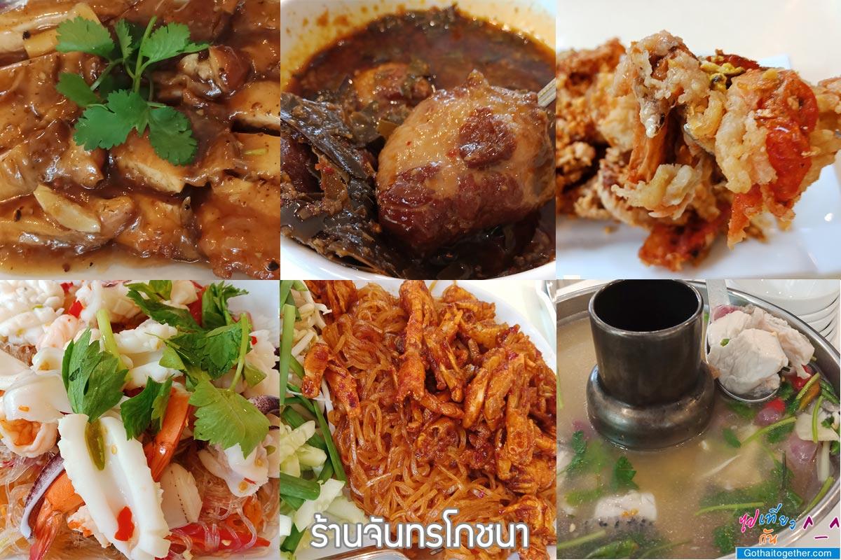 12 ที่กินเที่ยว ตราดจันระยอง เส้นทางตามรอยมาตรฐานการท่องเที่ยวไทย 151
