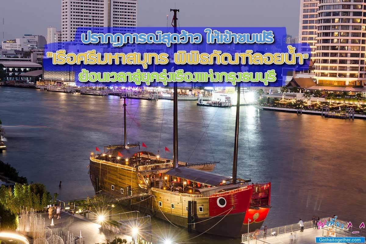 """""""เรือศรีมหาสมุทร"""" พิพิธภัณฑ์ลอยน้ำแห่งแรก ให้เข้าชมฟรี ที่ท่าเรือ ไอคอนสยาม 74"""