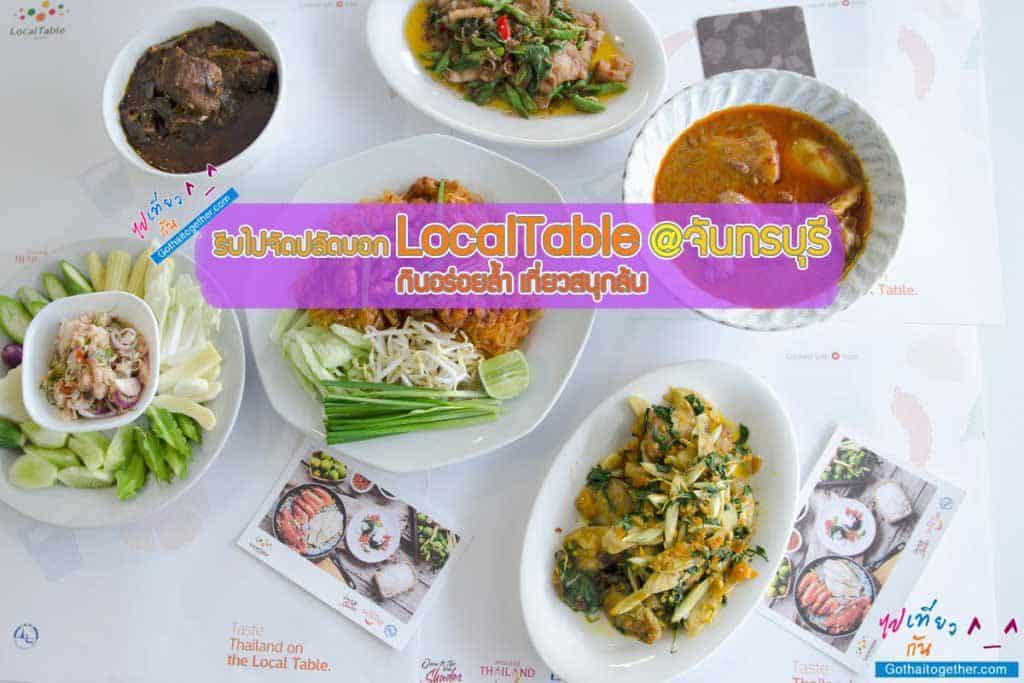 LocalTable @จันทรบุรี กินอร่อยล้น เที่ยวสนุกล้ำ รีบจัดปลัดบอก 57