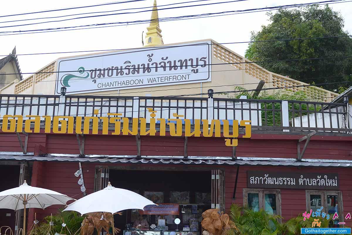 LocalTable @จันทรบุรี กินอร่อยล้น เที่ยวสนุกล้ำ รีบจัดปลัดบอก 101