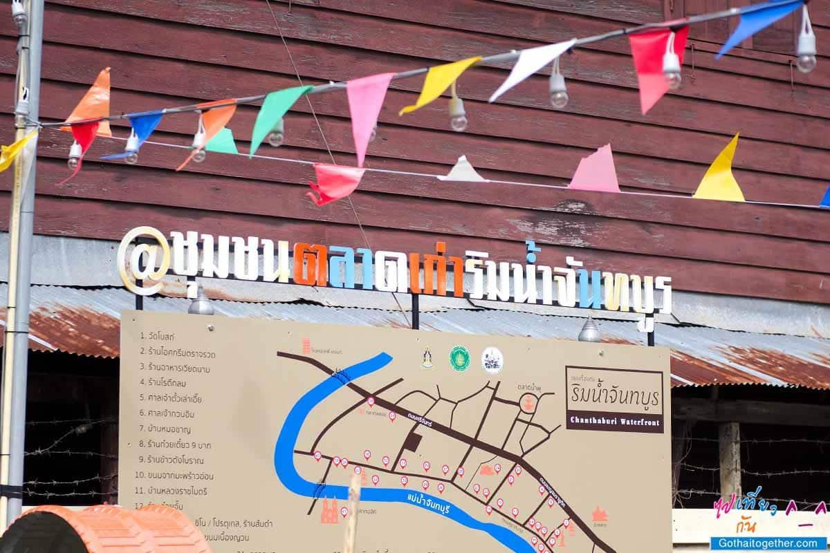 LocalTable @จันทรบุรี กินอร่อยล้น เที่ยวสนุกล้ำ รีบจัดปลัดบอก 106