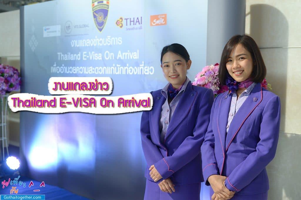 เปิดตัวให้บริการ Thailand E-Visa On Arrival เพื่ออำนวยความสะดวกให้แก่นักท่องเที่ยว 13