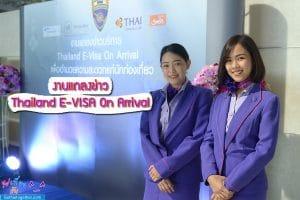 เปิดตัวให้บริการ Thailand E-Visa On Arrival เพื่ออำนวยความสะดวกให้แก่นักท่องเที่ยว 101