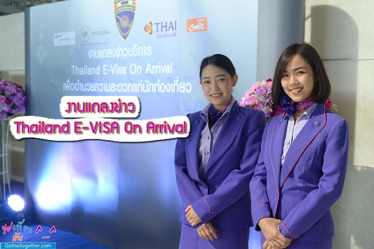 เปิดตัวให้บริการ Thailand E-Visa On Arrival เพื่ออำนวยความสะดวกให้แก่นักท่องเที่ยว 19
