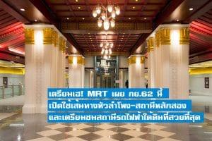 MRT ส่วนขยาย หัวลำโพง หลักสอง