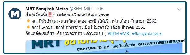 Twitter ของ MRT