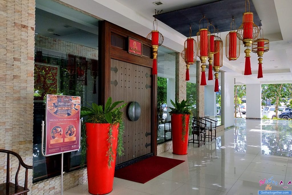 ห้องอาหารจีนแมนดาริน โรงแรมไมด้า แกรนด์ ทวารวดี นครปฐม 36
