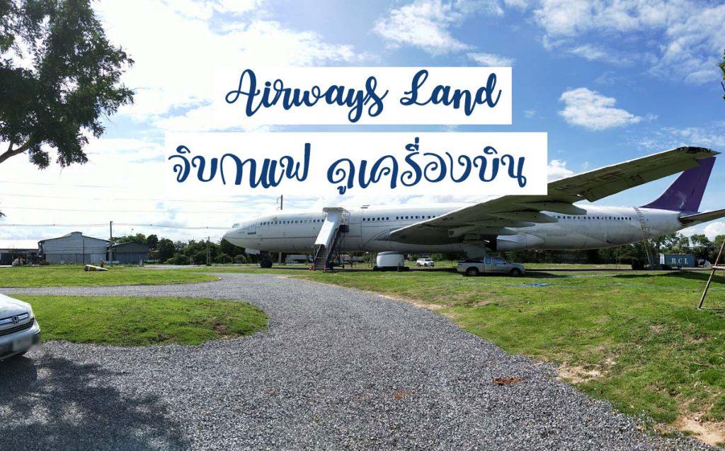 Airways Land ร้านกาแฟมีเครื่องบิน