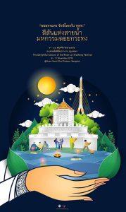 งานสีสันแห่งสายน้ำ มหกรรมลอยกระทง สวนสันติชัยปราการ กรุงเทพฯ 9-11 พฤศจิกายน 2562 1