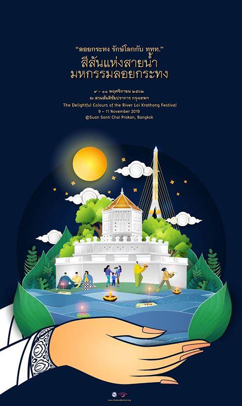 งานสีสันแห่งสายน้ำ มหกรรมลอยกระทง สวนสันติชัยปราการ กรุงเทพฯ 9-11 พฤศจิกายน 2562