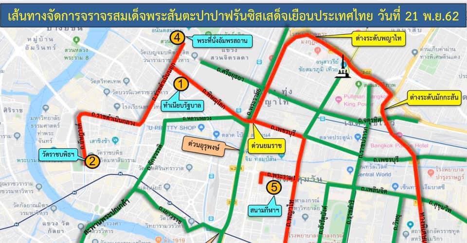 ปิดการจราจร สันตะปาปาเยือนไทย
