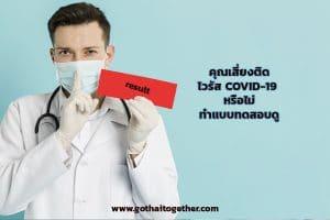 แบบทดสอบ Covid-19 ไวรัสโคโรน่า