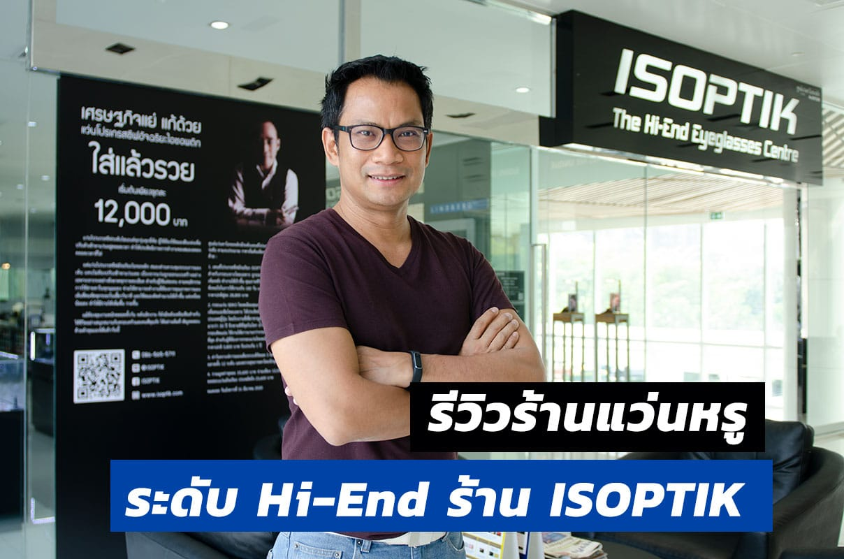 Isoptik review