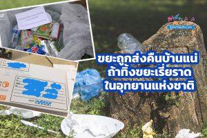 ขยะถูกส่งคืนบ้านแน่ ถ้าทิ้งขยะเรี่ยราดในอุทยานแห่งชาติ แถมมีสิทธิ์โดนปรับสูงถึง 5 แสน 4