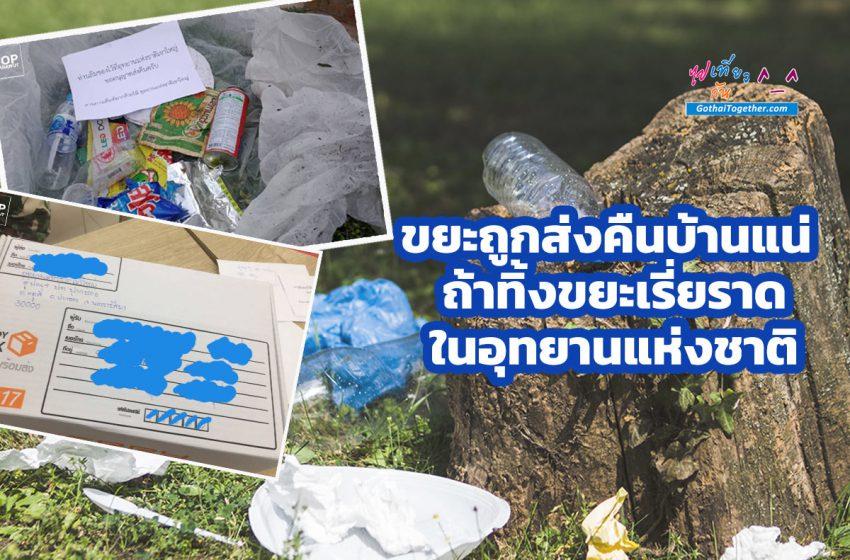 ขยะถูกส่งคืนบ้านแน่ ถ้าทิ้งขยะเรี่ยราดในอุทยานแห่งชาติ แถมมีสิทธิ์โดนปรับสูงถึง 5 แสน