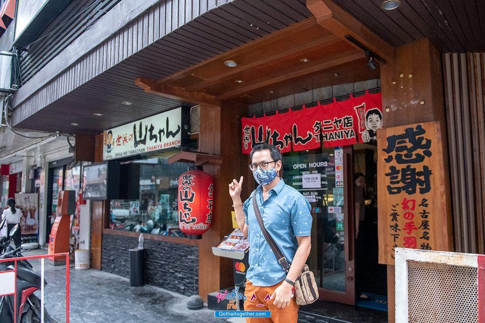 รีวิวร้านเซไค โนะ ยามะจัง สาขาธนิยะ ไก่ทอดจานโต พร้อม 7 เมนูเด็ด ที่คุณต้องลอง 8