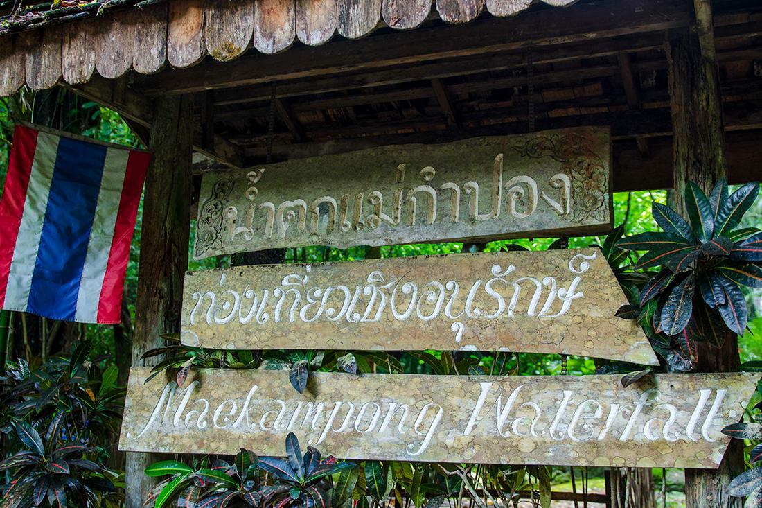 หมู่บ้านแม่กำปอง เชียงใหม่ 12
