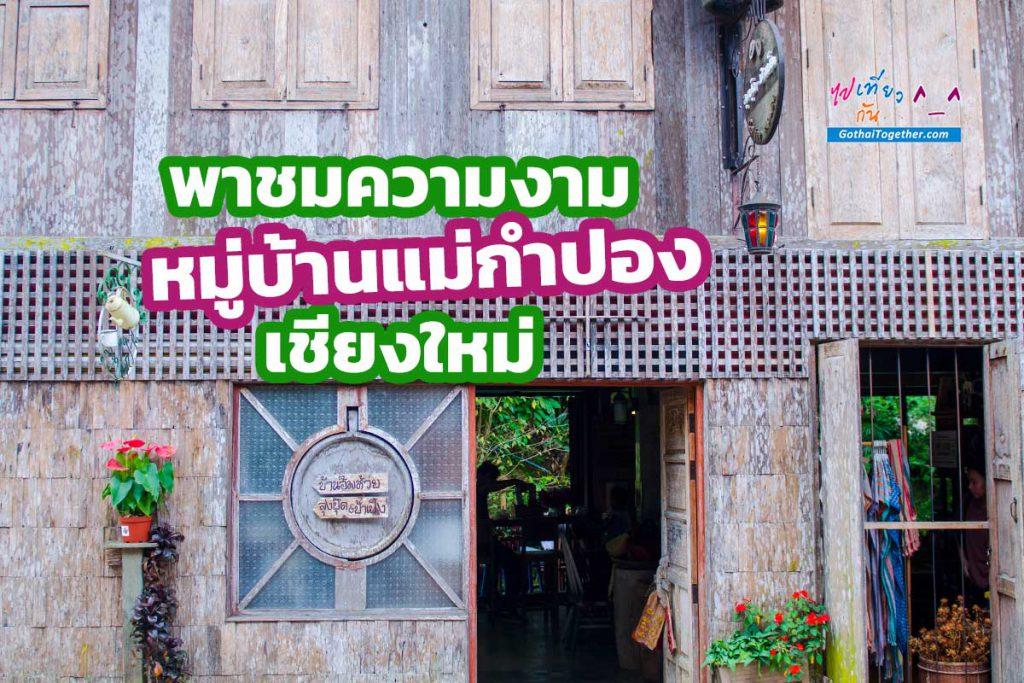 หมู่บ้านแม่กำปอง เชียงใหม่ 11