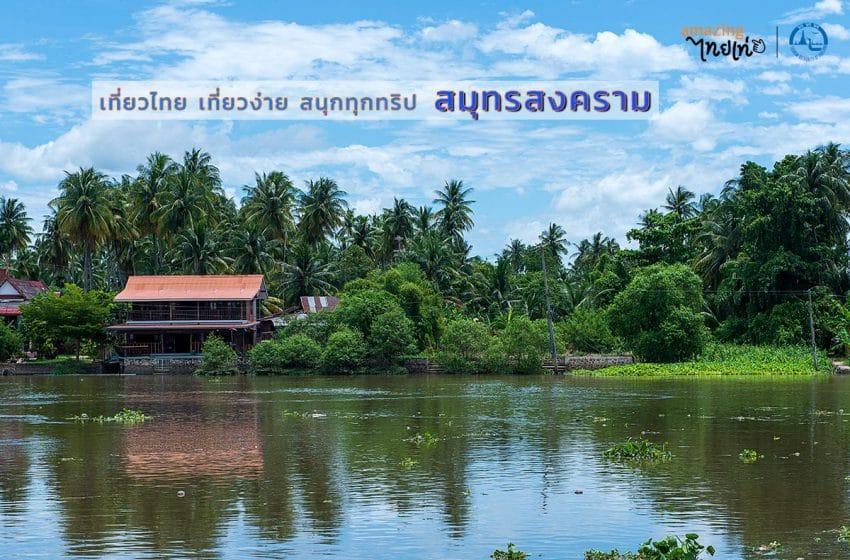 Amazing ไทยเท่ เที่ยวไทย เที่ยวง่าย สนุกทุกทริป ตอน สมุทรสงคราม